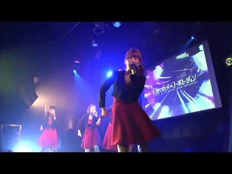 『SHOUT NOW』 PV Live Ver. ( #オトメ☆コーポレーション )