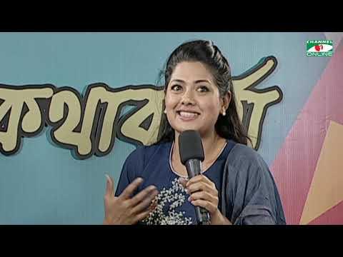 Kothabarta | Siam Ahmed | Tisha | Tauquir Ahmed | Cahnnel i news