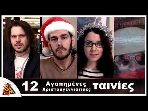 spoileralert.gr - 12 Αγαπημένες Χριστουγεννιάτικες Ταινίες