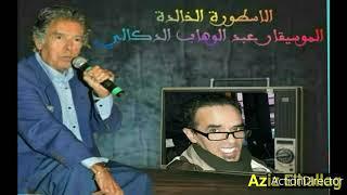 عبد الهادي بالخياط مابغيت حب جديد الماضي خلاص نسيتو