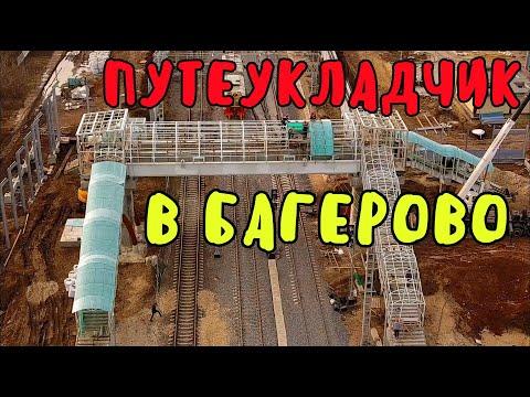 Крымский мост(03.12.2019)На Ж/Д подходах в Багерово и досмотровый Ж/Д комплекс.Какая готовность?