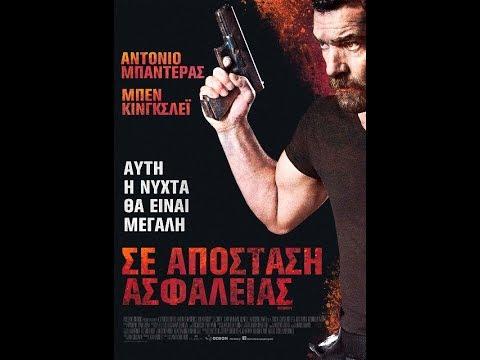 ΣΕ ΑΠΟΣΤΑΣΗ ΑΣΦΑΛΕΙΑΣ (SECURITY) - TRAILER (GREEK SUBS)