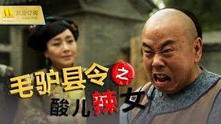 【1080P Full Movie】《毛驴县令之酸儿辣女》潘长江担任总导演的喜剧系列电影(潘长江 / 恬妞)