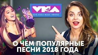 Самая популярная музыка 2018 года и MTV Video Music Awards