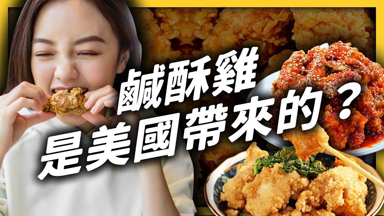 炸雞也有分不同流派?炸雞是怎麼風靡全世界的?《食物知識大拼盤》EP017|志祺七七