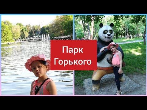 Парк горького алматы Куда сходить летом в городе Алматы