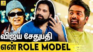 நான் MGR பேரனு தெரிஞ்சும் ஆபிஸ பெருக்க வைச்சாங்க ! | MGR Grandson Ramachandran Interview On MGR