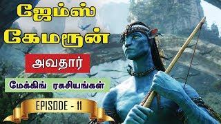 ஜேம்ஸ் கேமரூன் - 'அவதார்' மேக்கிங் ரகசியங்கள் | Episode 11 | James Cameron Tamil | Avatar Tamil