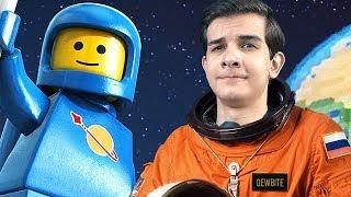 КЬЮБАЙТ в LEGO КОСМОСЕ!