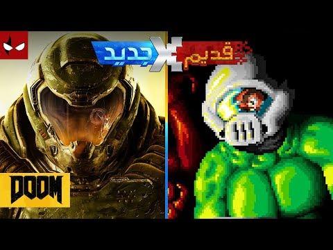 قديم X جديد : Doom