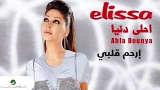 تحميل و مشاهدة Elissa … Erham Albe   اليسا … إرحم قلبي MP3