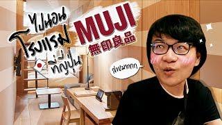 ลองนอนโรงแรม Muji ที่ญี่ปุ่น !🏨🎌