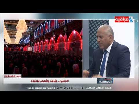 شاهد بالفيديو.. ستوديو العراقية - خشان - احالة 16 موظف في دائرة صحة المثنى ومنهم مدير عام