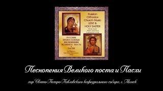 Песнопения Великого поста и Пасхи (хор Свято-Петро-Павловского кафедрального собора, г. Минск)