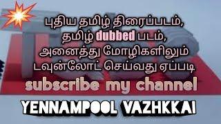 how to download tamil new movies and tamil dubbed hindi english telugu kannada  hd
