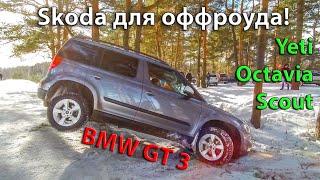 Шкода для off-roadA! Дилер такого не покажет! YETI и OCTAVIA SCOUT, BMW GT 3 поехали на Off-road!