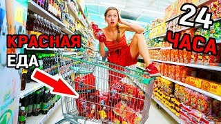 ONLY EAT RED FOOD 24 HOUR CHALLENGE! *bad idea*