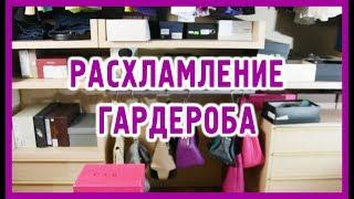 Расхламление гардероба - сумки и обувь  Figurista blog