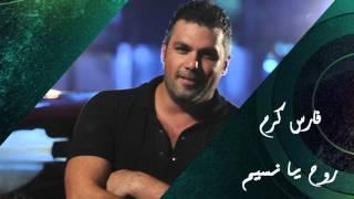 Fares Karam - Darak Wayn - Rouh Ya Naseem | فارس كرم