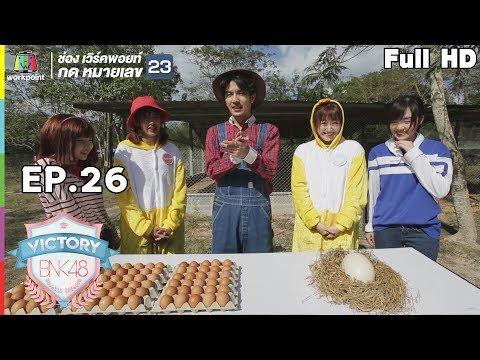 Victory BNK48 (รายการเก่า) | ภารกิจส่งท้ายปี | EP.26 | 25 ธ.ค. 61 Full HD