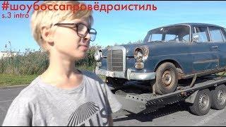 #шоубоссапровёдраистиль. сезон 3. интро. УЕХАЛИ ИЗ РОССИИ