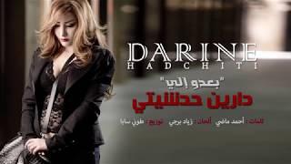 اغاني طرب MP3 Darine Hadchiti - Baadou Eli 2018 | دارين حدشيتي - بعدو الي تحميل MP3