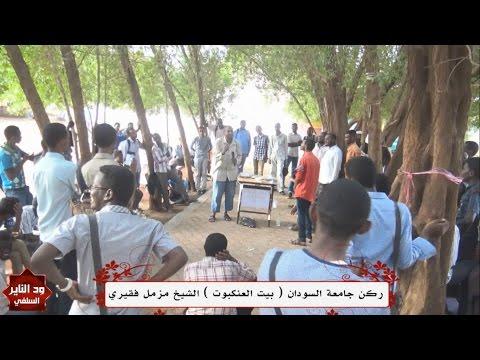 ركن نقاش جامعة السودان بعنوان بيت العنكبوت جزء ( 2 ) الشيخ مزمل فقيري