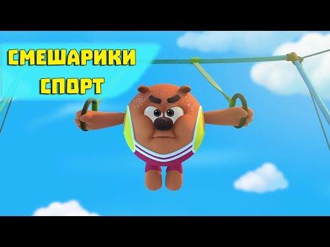 Ради здоровья - Смешарики 3D. Спорт (Новая серия 2017) видео