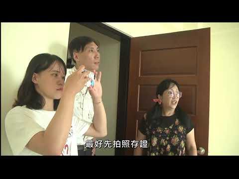 「租賃住宅市場發展及管理條例」宣導微電影