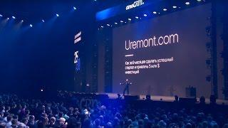Uremont.com на конференции amoCRM #amoConf в Олимпийском (7 апреля 2017г.)