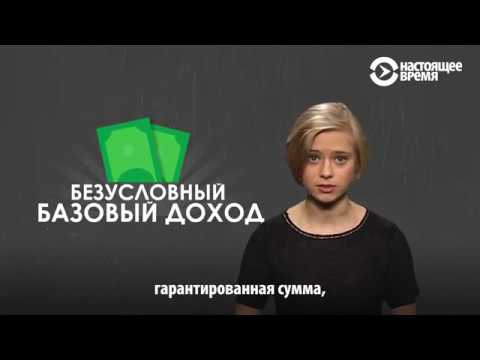, title : 'Базовый доход: зачем кое-где дают деньги гражданам просто так?'