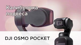 Osmo Pocket - Калибровка подвеса