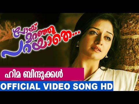 Hima Bindhukkal Video Song
