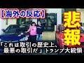 【海外の反応】「かわいそう!」高級日本車スバル・WRX STiに乗る米女性、ヒュンダイディーラーに騙されて大騒ぎに!!【日本人も知らない真のニッポン】