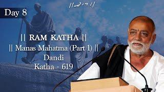 604 DAY 8 MANAS MAHATMA RAM KATHA MORARI BAPU DANDI JANUARY 2004