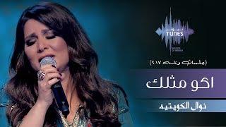 تحميل اغاني نوال الكويتيه -اكو مثلك (جلسات وناسه) | 2017 MP3