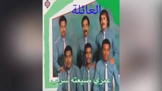 تحميل و مشاهدة Omry Dayato Sarab فرقة العائلة - عمري ضيعته سراب MP3