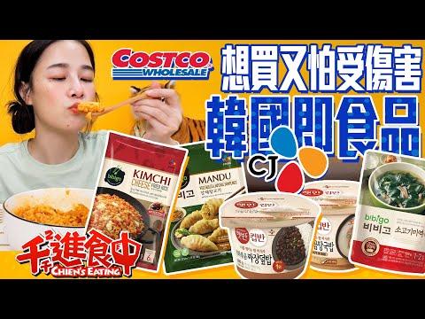 好市多韓國CJ即食調理包能買嗎