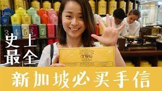 新加坡必买手信 | 史上最全 | Singapore Souvenirs Guide