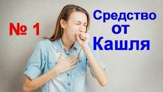 Как лечить и вылечить кашель в домашних условиях. Эффективно и натурально от кашля