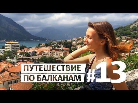Котор Черногория #13