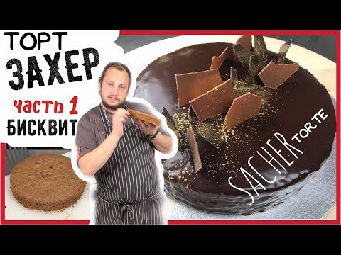 👍Как испечь торт Захер (Часть 1-я) 👍Готовим шоколадный бисквит для SacherTorte
