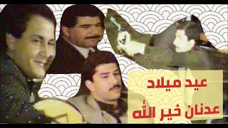 تحميل اغاني سعدون جابر - وداعتك فرحانيين يابو علي (عيد ميلاد عدنان خير الله ) حقوق الفيديو للقناة MP3