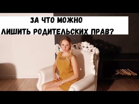 Основания лишения родительских прав/Семейный юрист Москва