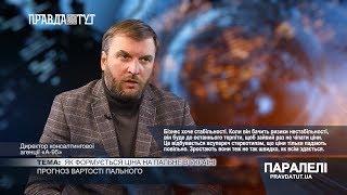 «Паралелі» Сергій Куюн:  Як формується ціна на пальне в Україні?
