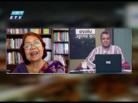 Ekusher Raat | বিষয়: ৬ দফা বাঙ্গালীর মুক্তির দিশা | একুশের রাত | 06 June 202 | ETV Talk Show