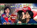 Nazar Same Thai Gai Tuto Bijani || Rohit Thakor || New HD Video || Ekta Sound