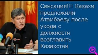 Простые казахи солидарны с Атамбаевым.