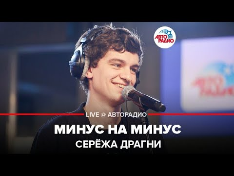 🅰️ Серёжа Драгни - Минус На Минус (LIVE @ Авторадио)