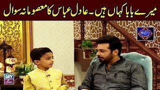 Meray Baba Kaha Hain | Adil Abbas ka Masomana Sawal
